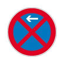 Verkehrsschild - Betriebskennzeichnung - Absolutes Haltverbot - Anfang oder Ende