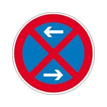 Verkehrsschild - Betriebskennzeichnung - Absolutes Haltverbot links / rechts